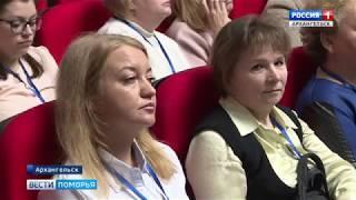 В Архангельске — большая конференция малого и среднего предпринимательства