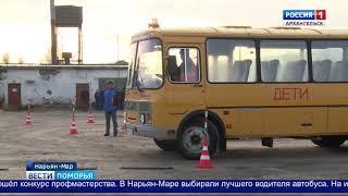 В Нарьян-Маре прошёл конкурс профессионального мастерства водителей