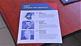 Ермак, Салманов, Филипенко: сургутяне выбирают имя аэропорту