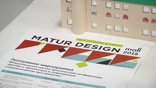 UTV. В Уфе дизайнеры и архитекторы представили работы на фестивале MATUR DESIGN
