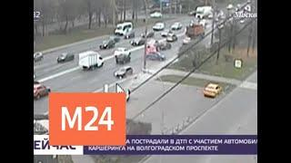 Три человека пострадали в ДТП на Волгоградском проспекте - Москва 24