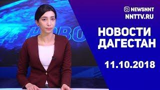 Новости Дагестан 11.10.2018 год
