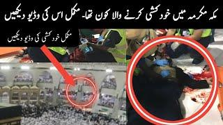 Today Makkah News || A Man Suicide in Makkah || Watch Incident Full Video
