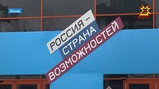 В Москве начал работу форум «Россия — страна возможностей»