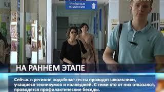 Самарских студентов проверят на тягу к наркотикам
