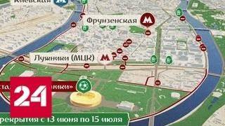 Чемпионат мира по футболу наложил ограничения на проезд в Москве - Россия 24