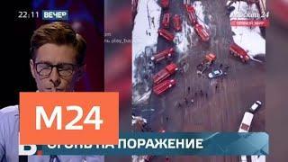 """Вечер"": как происходил пожар в ТЦ в Кемерове - Москва 24"