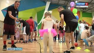 От 3 до 18: В Перми открылся новый детский спортцентр