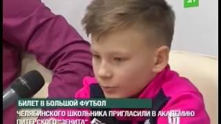 """Челябинского школьника пригласили в академию питерского """"Зенита"""""""