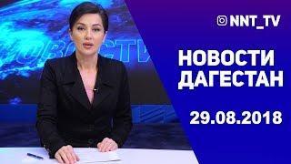 Новости Дагестан за 29.08.2018 год
