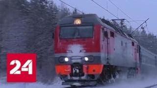 Сразу три новых железнодорожных маршрута запустила РЖД - Россия 24