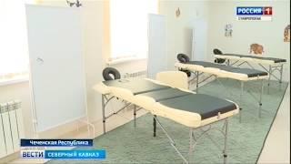 В Чечне открыли новый дом-интернат для особенных детей