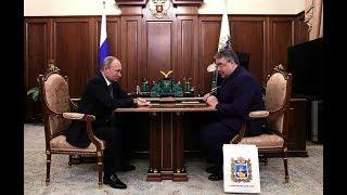 Глава Ставрополья доложил президенту о ситуации в регионе