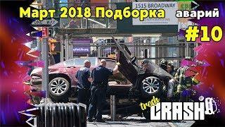 Март 2018 подборка аварий , ДТП , car crash compilation #10
