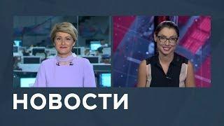 Новости от 16.07.2018 с Еленой Светиковой и Лизой Каймин