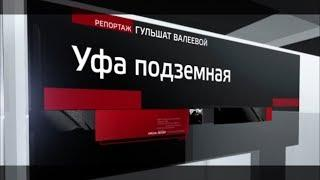 Специальный репортаж - Уфа подземная