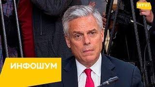 Посол США в России отказался уйти в отставку / Инфошум
