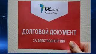 7 тысяч жителей Дона получат красные квитанции за долги по оплате электроэнергии