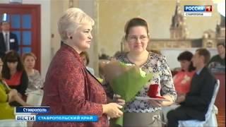 Многодетных матерей чествовали в Ставрополе