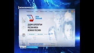 Завершился второй этап конкурса проекта «Великие имена России»