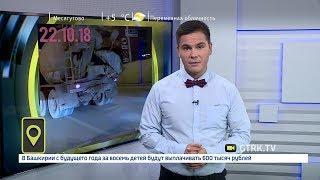 Мобильный репортер - 26.10.18