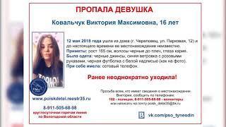 В Череповце разыскивают 16-летнюю девушку