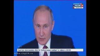Послание Владимира Путина вдохновило чувашских бизнесменов
