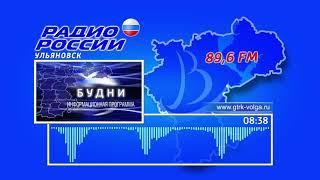 Утренняя программа «Будни» 07-11 Автор - А. Сорокин