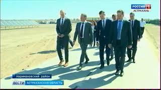 В Астраханской области открылась новая солнечная электростанция