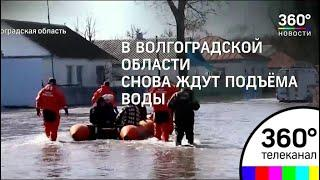 В Волгоградской области борются с сильнейшим паводком