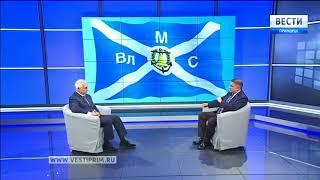 «Вести: Приморье. Интервью» с Константином Сиденко