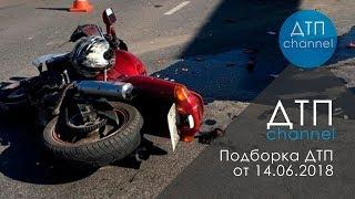 Подборка ДТП за 14.06.2018 год