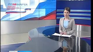 """18 марта смотрите """"Вести.Красноярск"""" в 19.00 и 21.00"""