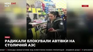 В Киеве радикалы блокировали авто женщины, в салоне которого был ребенок с инвалидностью 28.10.18
