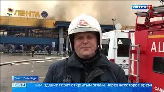 Пожар в Ленте Санкт-Петербург