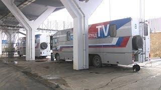 Телерадиокомпания «Волгоград-ТРВ» готова к работе на тестовом матче на «Волгоград Арене»