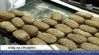 Хлебозаводы Коми на проверку!