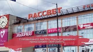 Проверку не прошёл: в Череповце закрыли ТЦ «Рассвет»