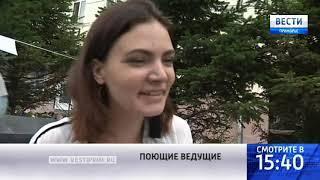 «Вести: Приморье»: В необычном амплуа выступили сотрудники ГТРК «Владивосток»