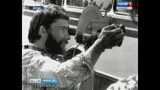 Борис Полозов телеоператор 70 çул тултарчĕ