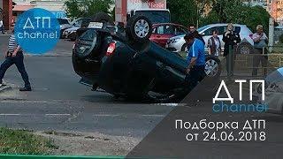 Подборка ДТП за 24.06.2018 год