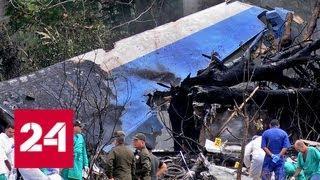 Число жертв авиакатастрофы на Кубе увеличилось до 110 человек - Россия 24