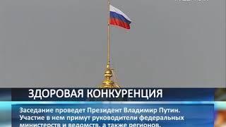 Дмитрий Азаров примет участие в заседании Государственного совета РФ в Москве