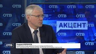 """""""Акцент с Евгением Ениным"""": Андрей Корюков"""