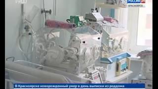 В Красноярске скончался новорождённый в день выписки из роддома