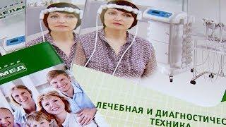 Аппараты для физиотерапии со скидкой можно приобрести в Краснодаре