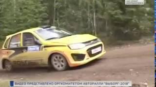 Вести Санкт-Петербург. Выпуск 17:40 от 20.08.2018