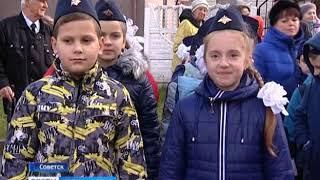 В Советске состоялся второй областной сбор учащихся кадетских классов