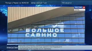 На здании нового терминала аэропорта появилось название