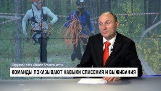 Ямальских подростков учат навыкам выживания